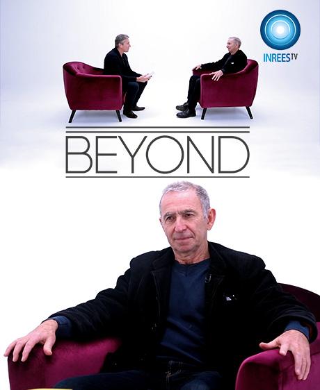 À la rencontre de Monsieur Réel  - BEYOND S3E6