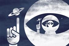 illustration de l'article Imaginer d'autres formes de vie extraterrestre